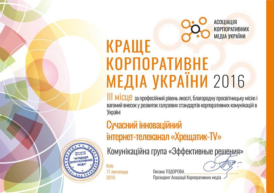 КГ «Эффективные решения» среди победителей конкурса «Лучшее корпоративное медиа Украины – 2016»